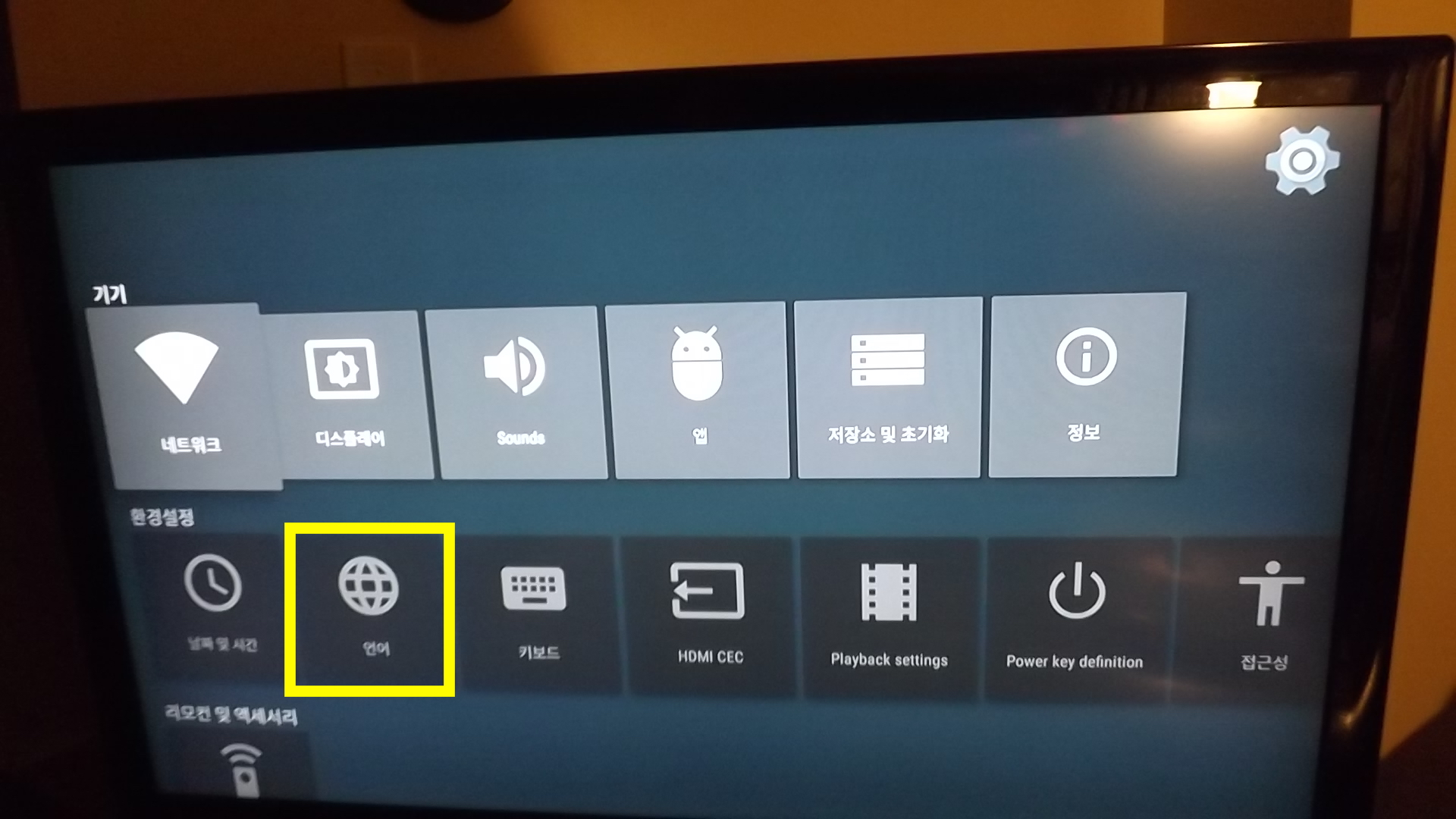 Changing language from Chinese to English in Android TV Box