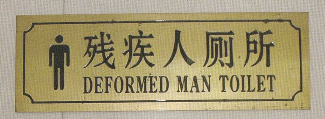 Chinese-Toilet-Sign.jpg