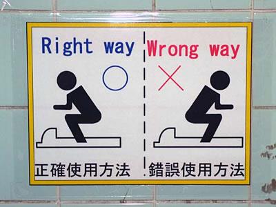 ChineseSquattingToiletSign.jpg